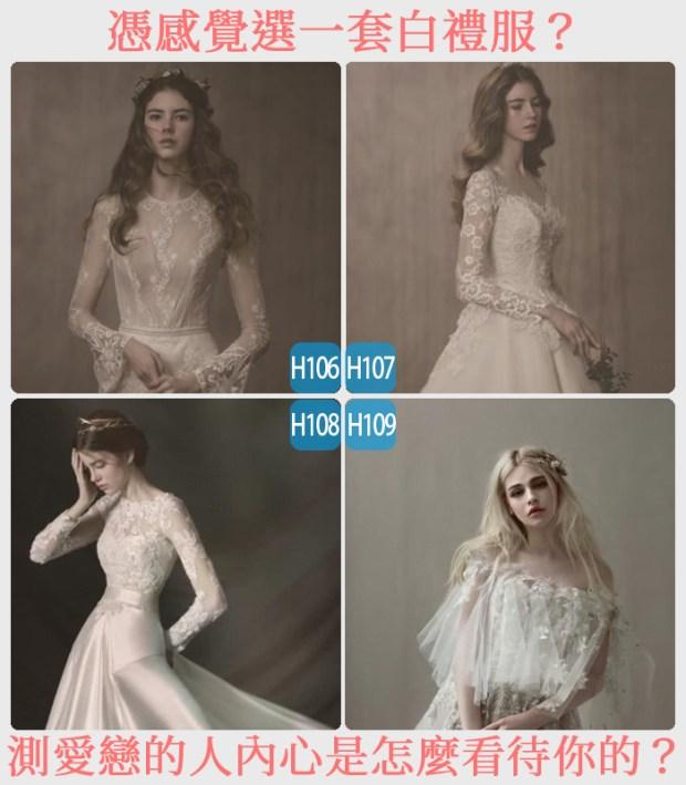 716_憑感覺選一套白禮服?測愛戀的人內心是怎麼看待你的?