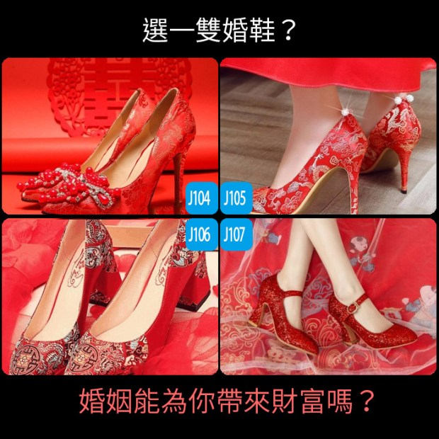 選一雙婚鞋?婚姻能為你帶來財富嗎?