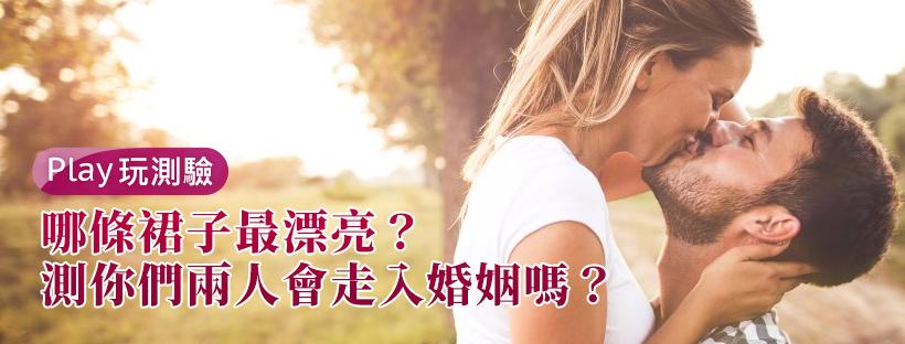 【愛情心理測驗】哪條裙子最漂亮?測你們兩人會走入婚姻嗎?