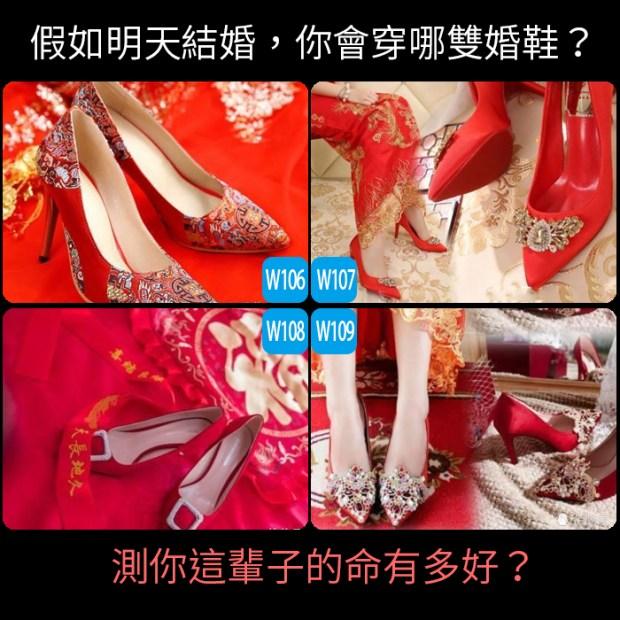 假如明天結婚,你會穿哪雙婚鞋?測你這輩子的命有多好?