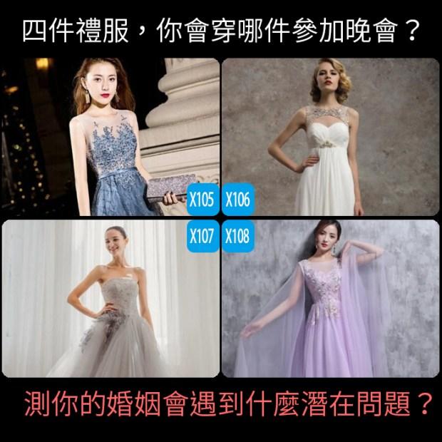 四件禮服,你會穿哪件參加晚會?測你的婚姻會遇到什麼潛在問題?