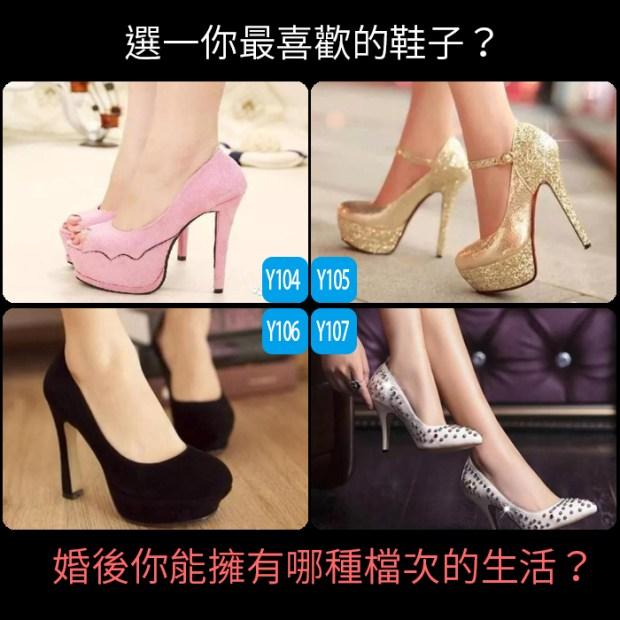 選一你最喜歡的鞋子?婚後你能擁有哪種檔次的生活?