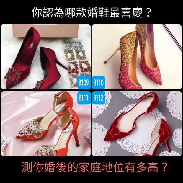 你認為哪款婚鞋最喜慶?測你婚後的家庭地位有多高?