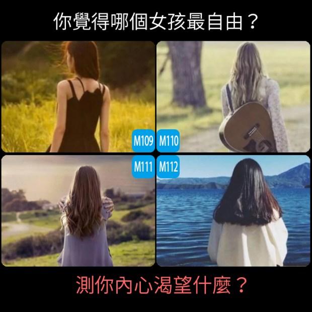 你覺得哪個女孩最自由?測你內心渴望什麼?
