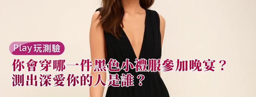 【愛情心理測驗】你會穿哪一件黑色小禮服參加晚宴?測出深愛你的人是誰?