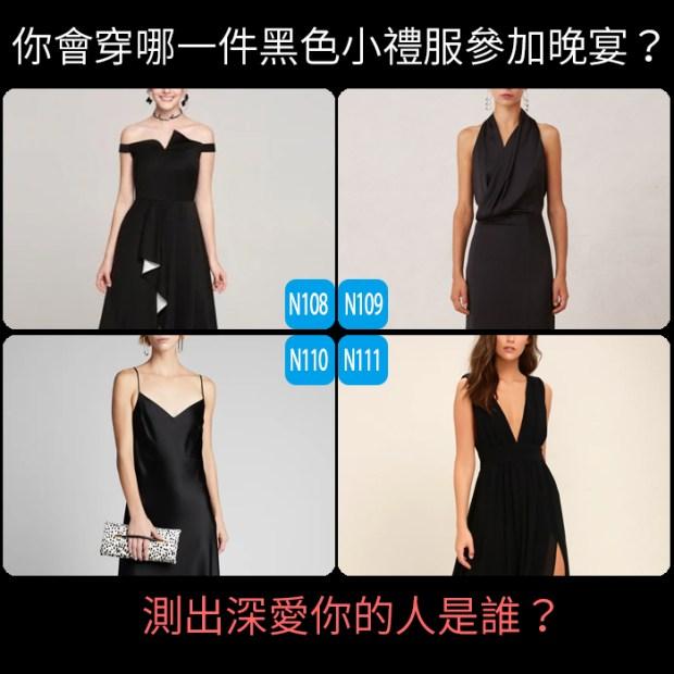 你會穿哪一件黑色小禮服參加晚宴?測出深愛你的人是誰?