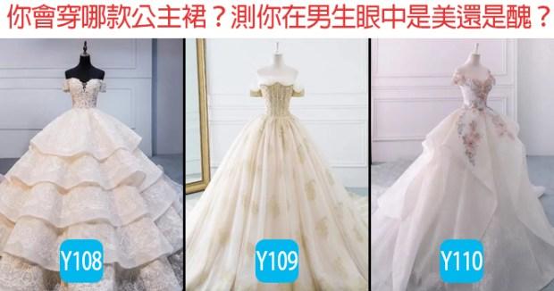 你會穿哪款公主裙?測你在男生眼中是美還是醜?