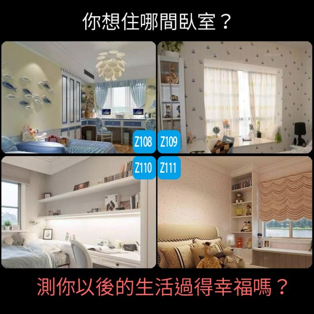 你想住哪間臥室?測你以後的生活過得幸福嗎?超級準