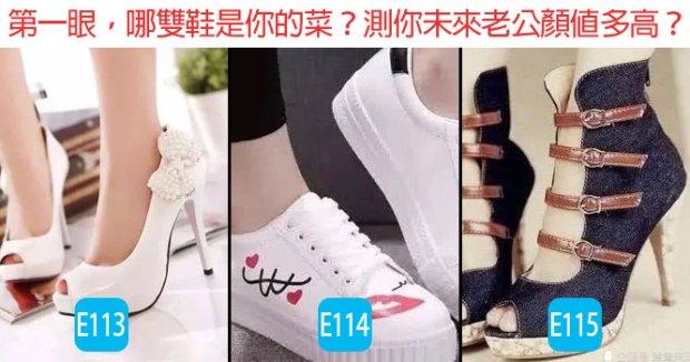 第一眼,哪雙鞋是你的菜?測你未來老公顏值多高?