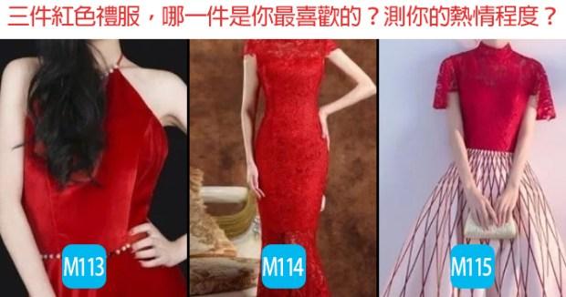 【愛情心理測驗】三件紅色禮服,哪一件是你最喜歡的?測你的熱情程度?