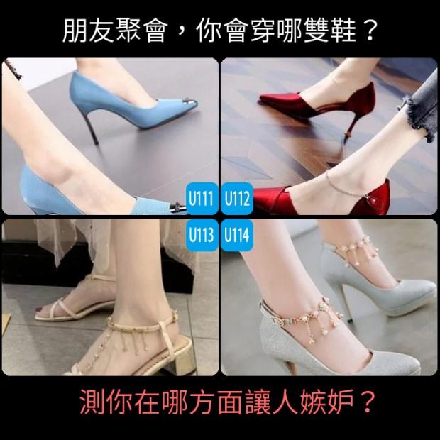 朋友聚會,你會穿哪雙鞋?測你在哪方面讓人嫉妒?