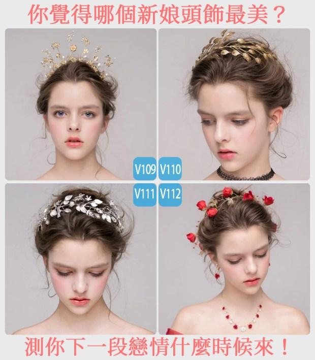 你覺得哪個新娘頭飾最美?測你下一段戀情什麼時候來!