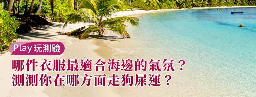 【愛情心理測驗】哪件衣服最適合海邊的氣氛 測測你在哪方面走狗屎運?