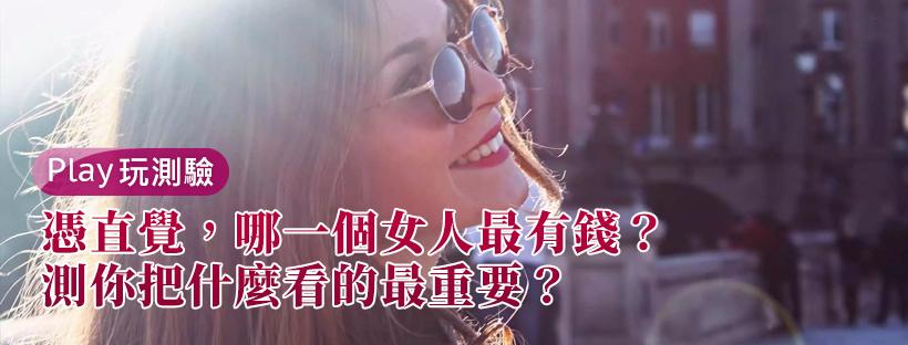 【愛情心理測驗】憑直覺,哪一個女人最有錢?測你把什麼看的最重要?
