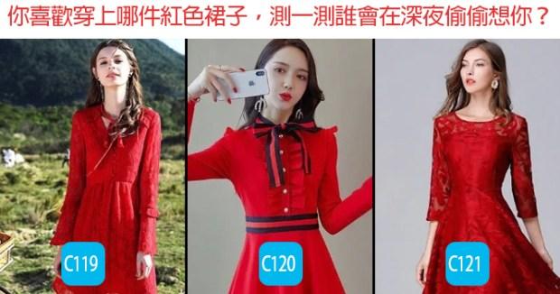 780_你喜歡穿上哪件紅色裙子,測一測誰會在深夜偷偷想你?