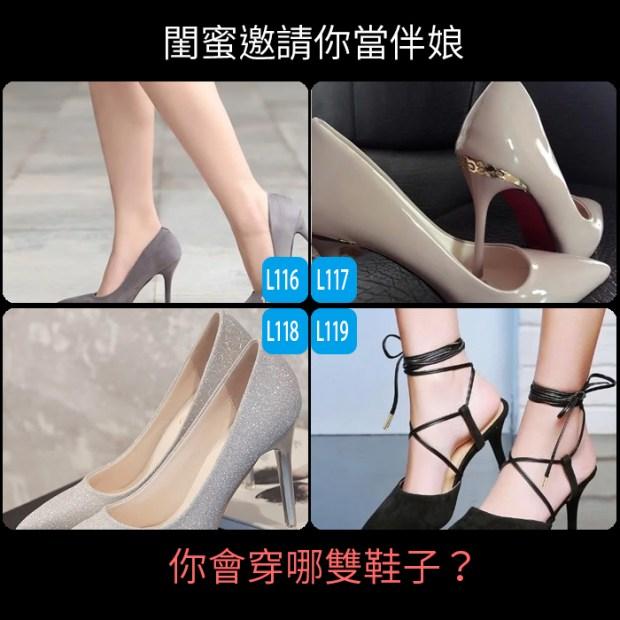閨蜜邀請你當伴娘,你會穿哪雙鞋子?測試你的社會地位?
