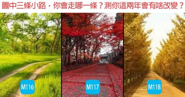 圖中三條小路,你會走哪一條?測你這兩年會有啥改變?