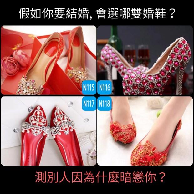 790_假如你要結婚, 會選哪雙婚鞋 測別人因為什麼暗戀你?