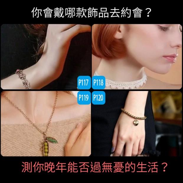 791_你會戴哪款飾品去約會?測你晚年能否過無憂的生活?