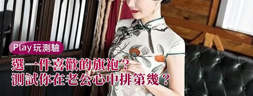 選一件喜歡的旗袍,測試你在老公心中排第幾?