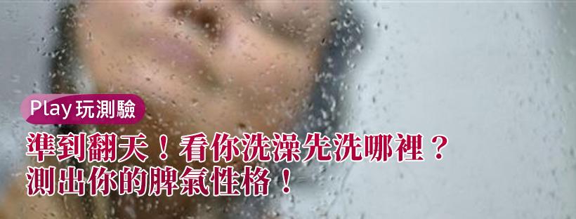 【性格心理測驗】準到翻天!看你洗澡先洗哪裡?測出你的脾氣性格!