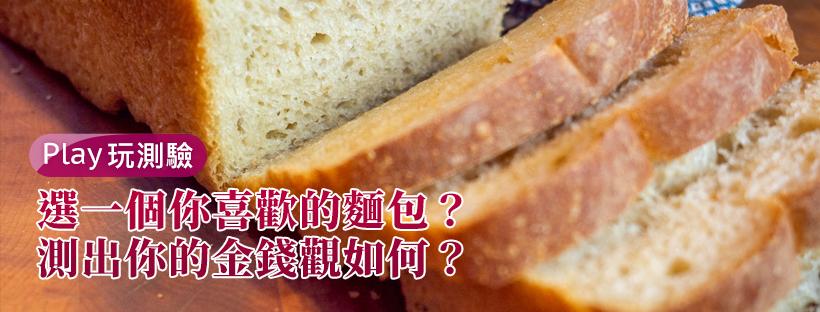 選一個你喜歡的麵包?測出你的金錢觀如何?
