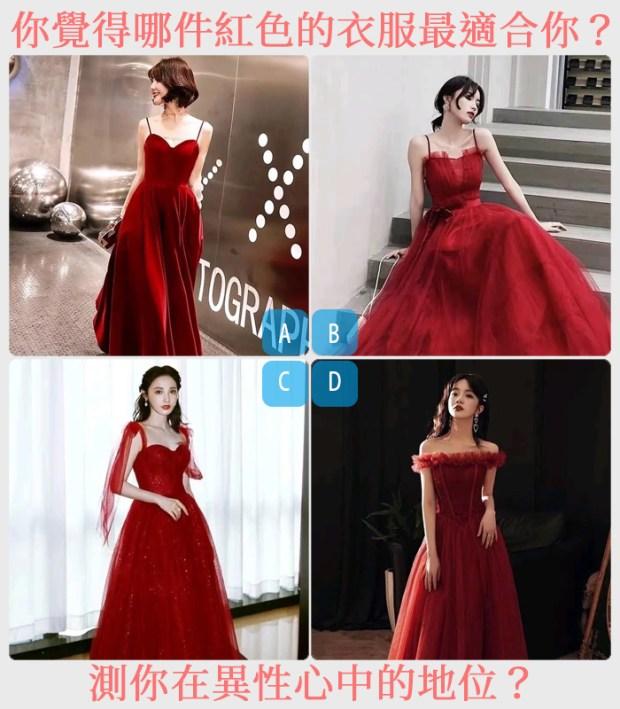 你覺得哪件紅色的衣服最適合你?測你在異性心中的地位?