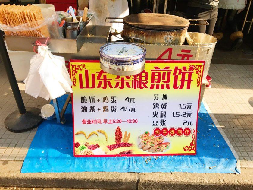 Jianbing menu and prices