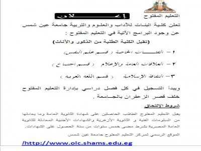 كلية البنات تعلن كلـية البنـات للآداب والعلـوم والتربية جامعة