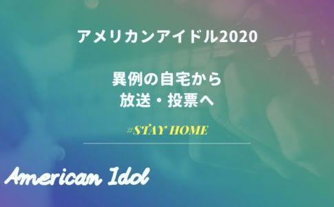 アメリカンアイドル2020自宅からの放送