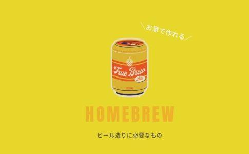 アメリカでビール造り 必要な物品