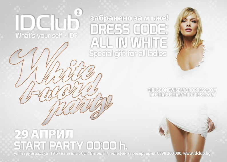 white_party1