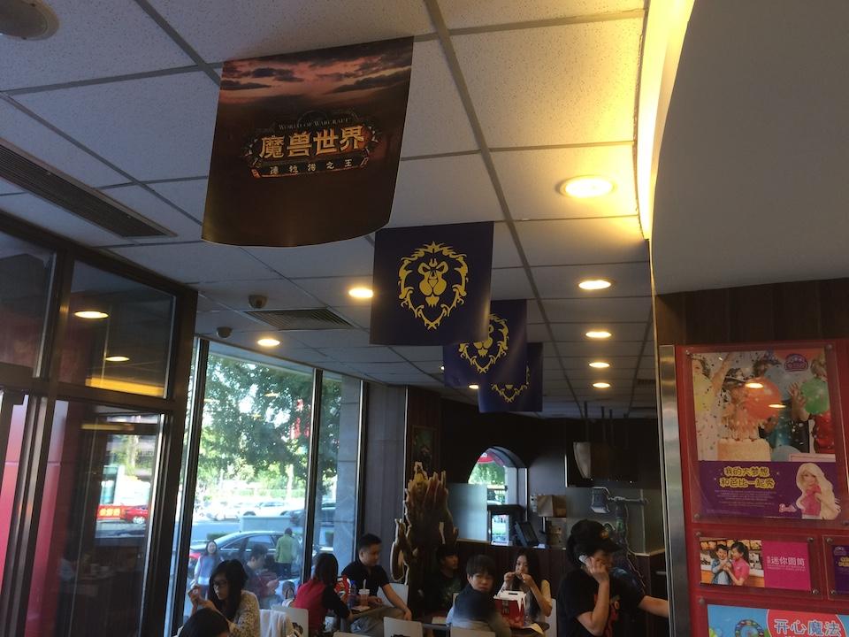 McDonalds & World of Warcraft