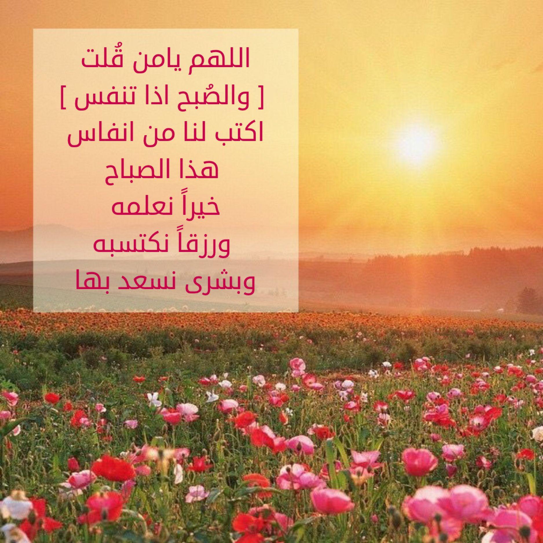 رسائل صباحية دينية اجمل صباح معطر برسالة ذكر الله صور بنات