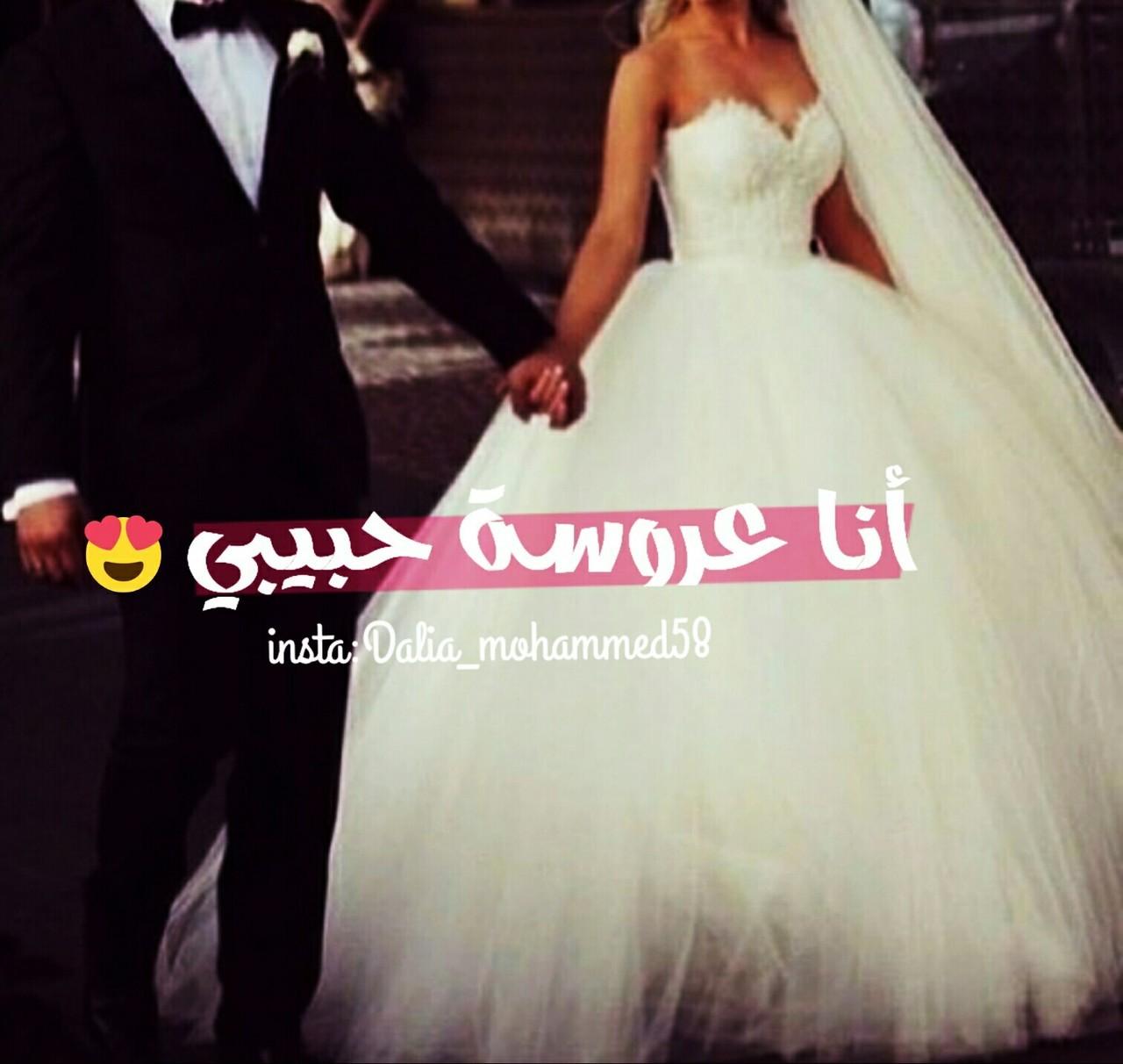 صور انا العروسه صور لعروسه ليلة زفافها صور بنات