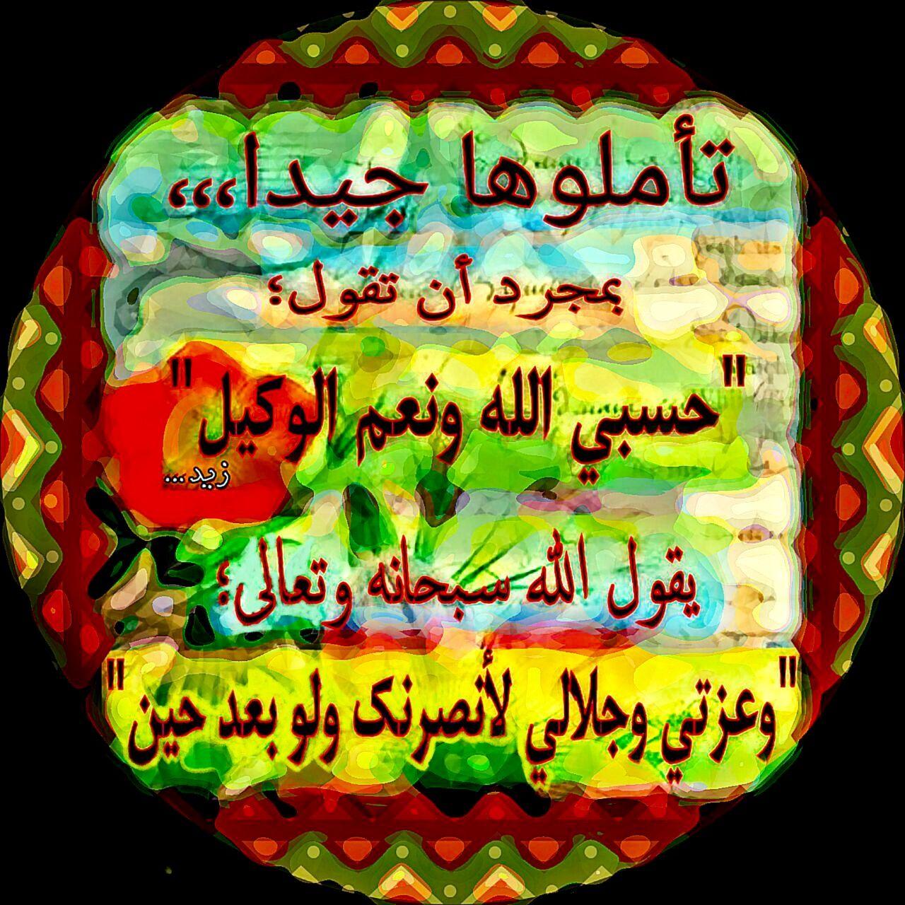 دعاء حسبي الله ونعم الوكيل دعاء المظلوم علي الظالم صور بنات