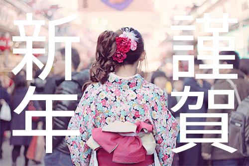 「あけおめ画像」「冬」「和」「和服」「女性・女の子」「年賀状」「文字入り」「着物」などがテーマのフリー写真画像