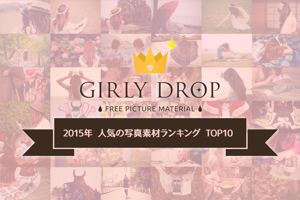 [女の子編]2015年人気のフリー写真素材ランキング TOP10