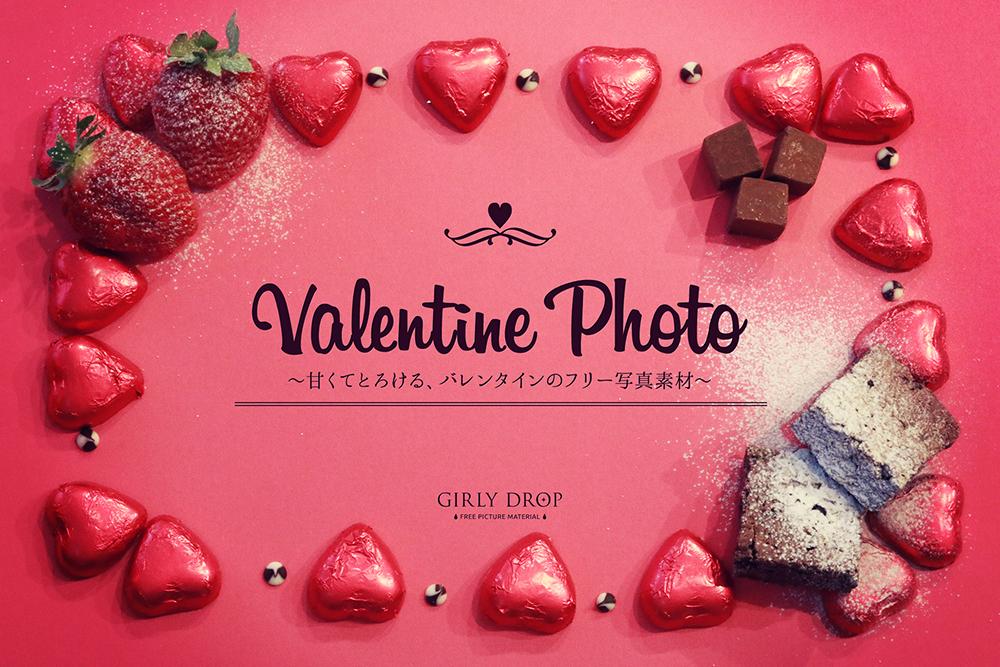 甘くてとろける、バレンタインのオシャレなフリー写真素材をリリースしたよ!