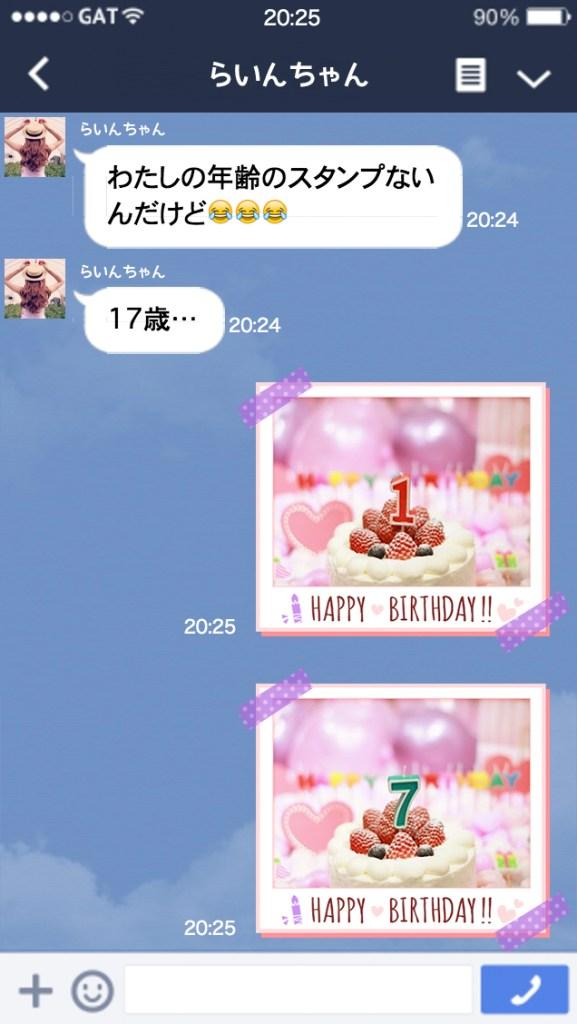 GIRLY DROPのLINEスタンプがついにリリース♡誕生日に使える日本で一番可愛い写真スタンプが40種類入ってるよ!!の無料画像:line_sample
