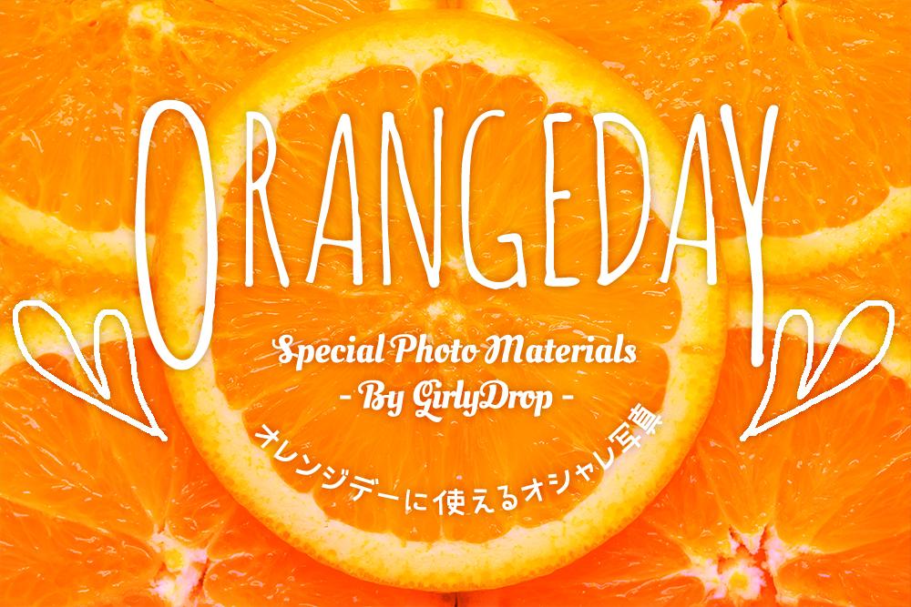 4月14日「#オレンジデー」に贈りたい!おしゃれなオレンジ無料画像まとめ