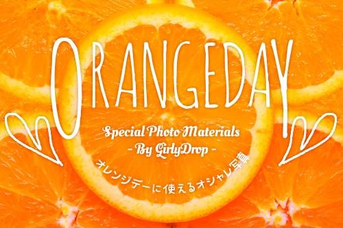 「オレンジデー」などがテーマのフリー写真画像