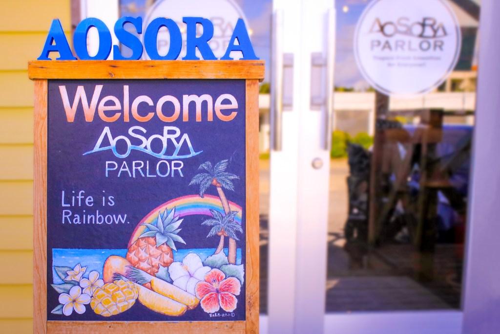超フォトジェニック♡宮古島のおしゃれスムージカフェ『AOSORAパーラー』って?