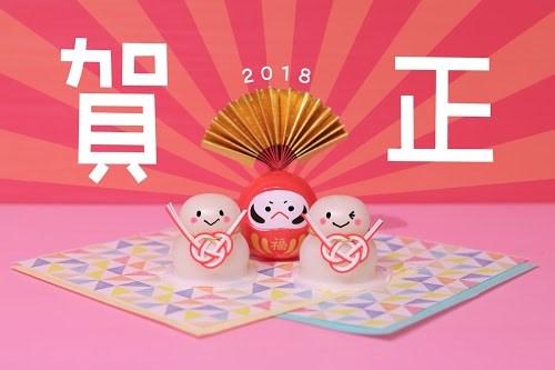 「2018」「あけおめ画像」「ダルマ」「和」「年賀状」「扇子」「鏡餅」「集中線」などがテーマのフリー写真画像