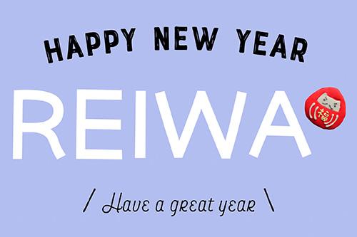 フリー写真素材:正月あけおめ年賀状画像スタンプ『HAPPY NEW YEAR REIWA』