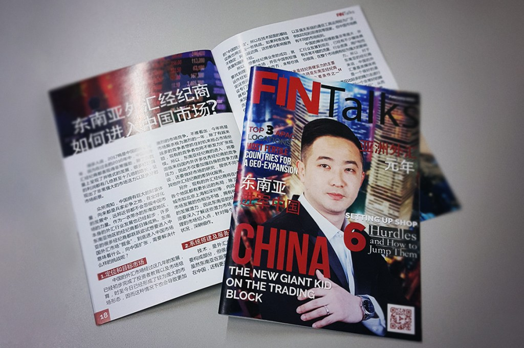 FinTalks Magazine for China