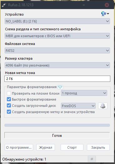 Запись образа Linux на USB с помощью Rufus
