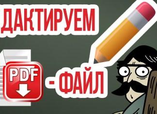 редактирования PDF