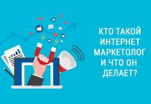 Интернет-маркетолог где учиться