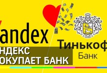 Яндекс покупает Тинькофф